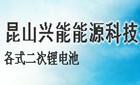昆山兴能能源科技有限公司