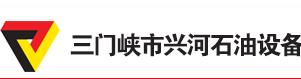 三门峡市兴河石油设备制造股份有限公司