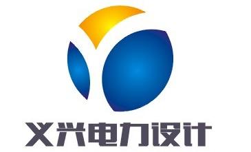 四川義興電力工程設計有限公司