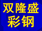 天津双隆盛彩板钢构工程有限公司