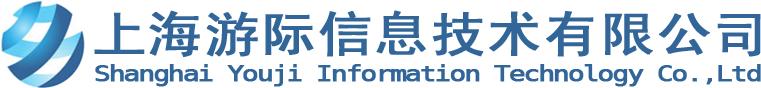 上海游际信息技术有限公司