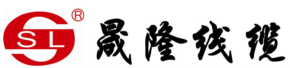 上海晟隆线缆有限公司