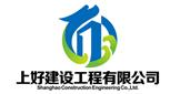 福建上好建设工程有限公司