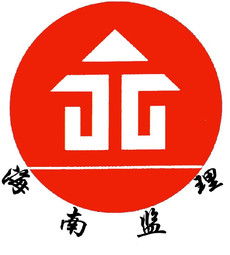 海南省建设工程顾问监理有限公司