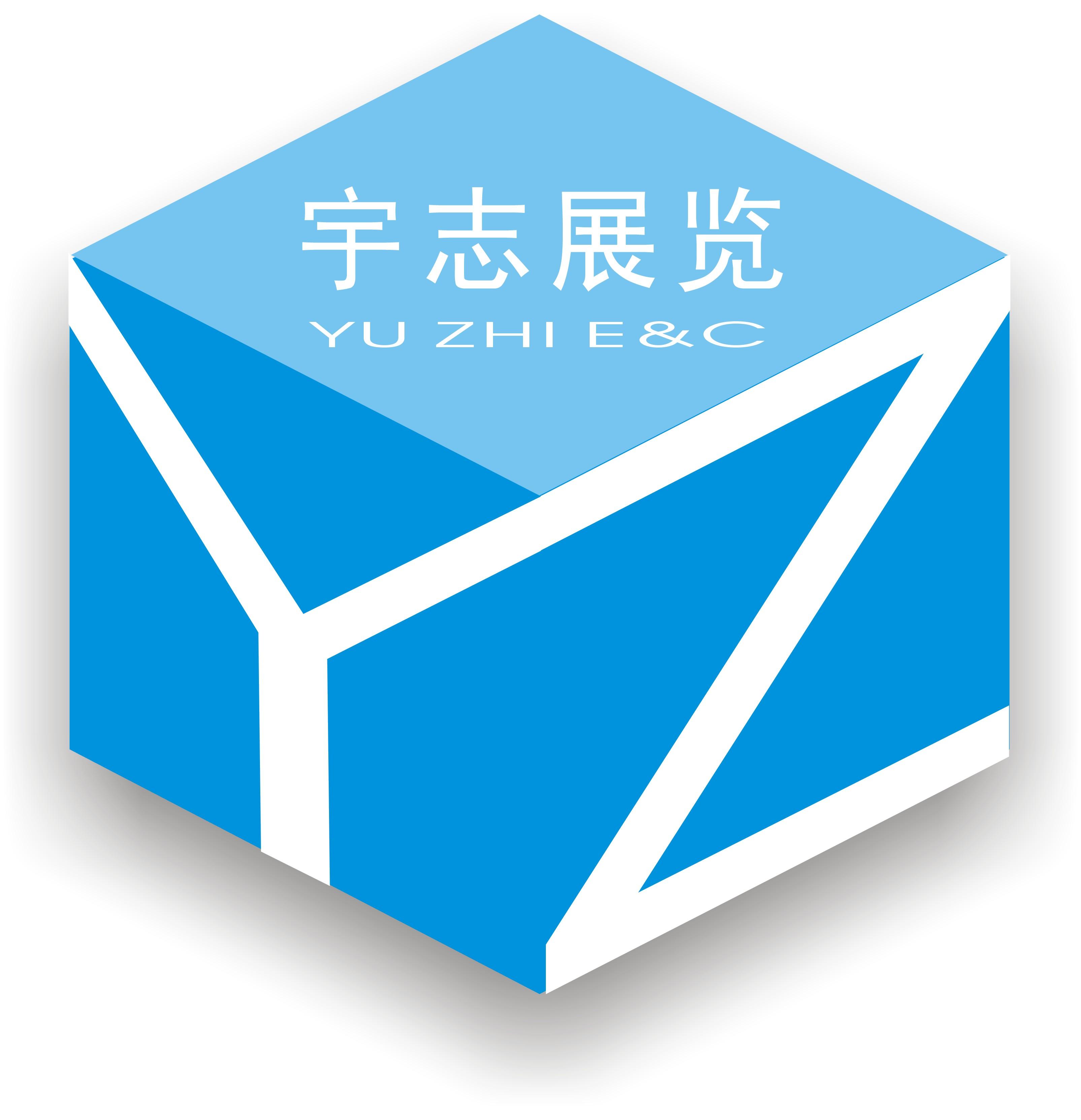 上海宇志展览展示服务有限公司
