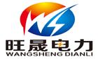 上海旺晟电力安装工程有限公司