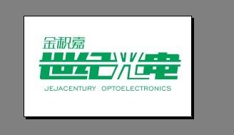 深圳市金积嘉世纪光电科技有限公司