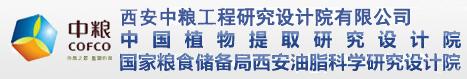 西安中粮工程研究设计院有限公司