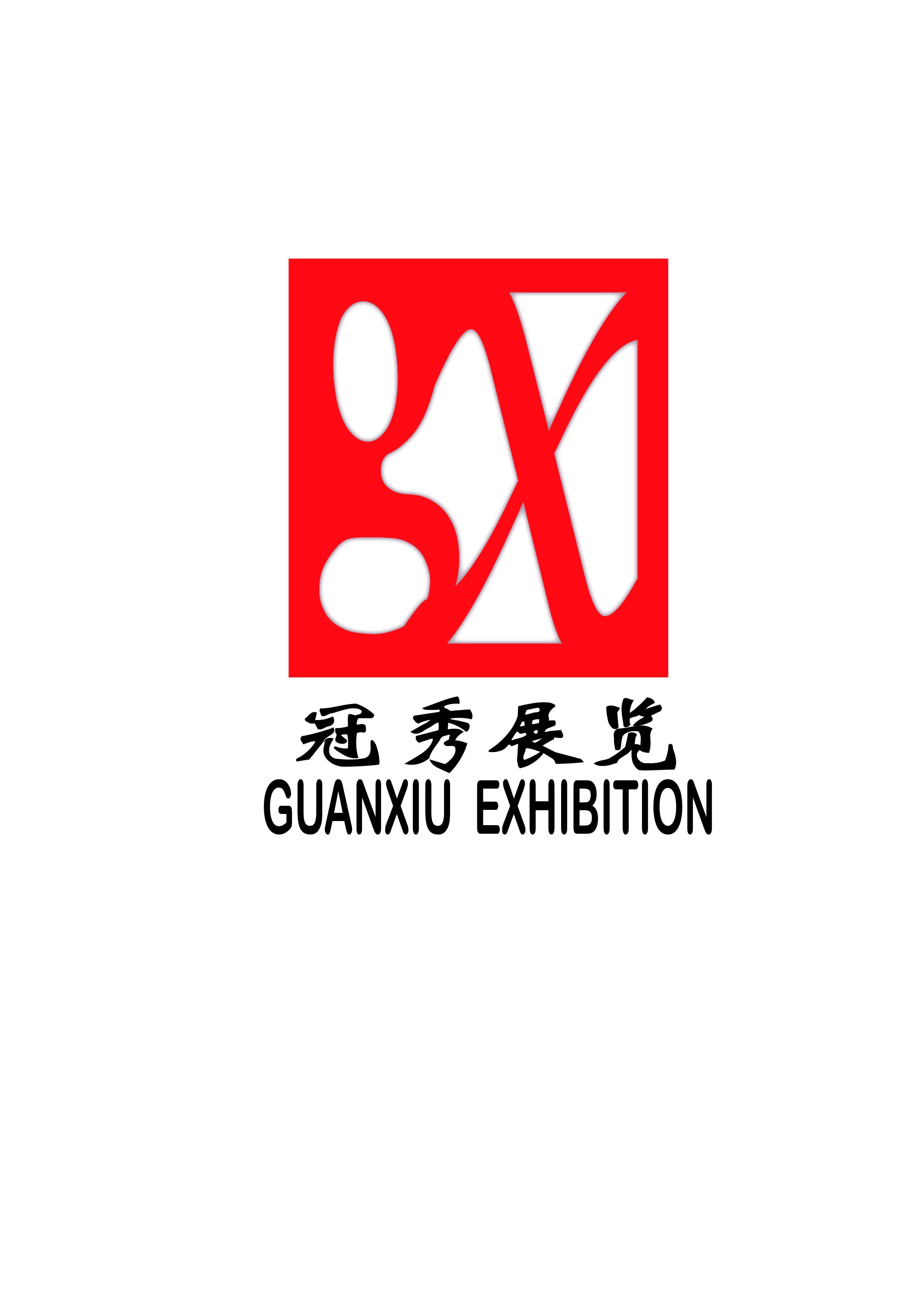 广州冠秀展览服务有限公司