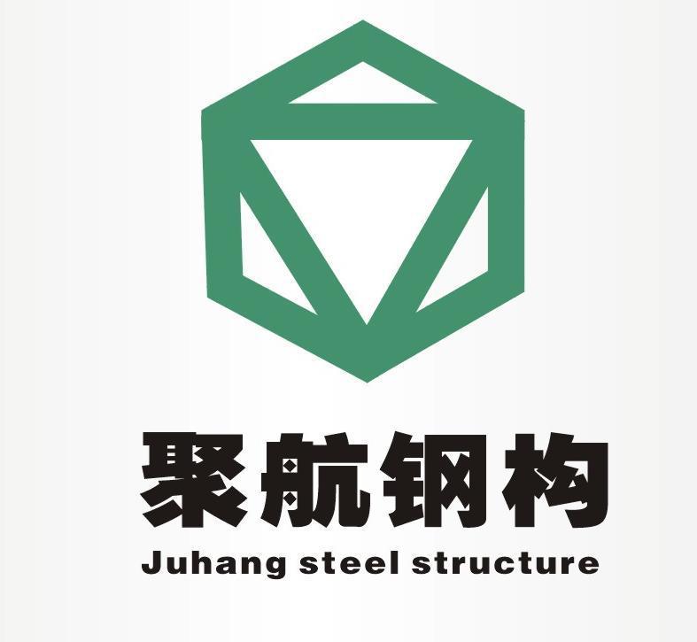 重庆聚航钢结构制造有限公司