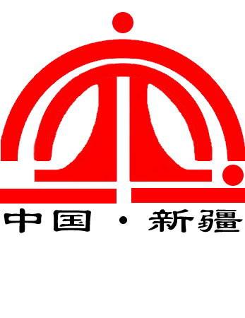 新疆三宝实业集团有限公司
