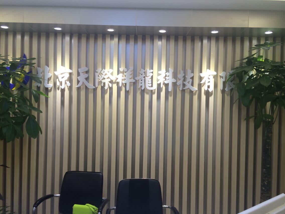 北京天际祥龙科技有限公司