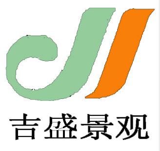 重庆吉盛园林景观有限公司