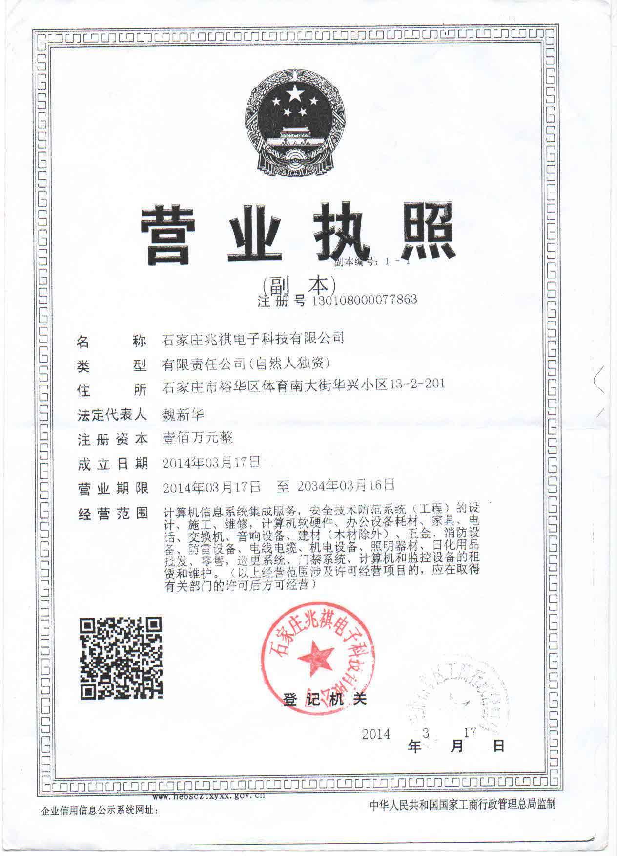 石家庄兆祺电子科技有限公司