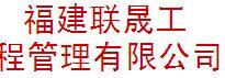 福建联晟工程管理有限公司