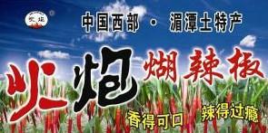 湄潭县火炮辣椒有限公司