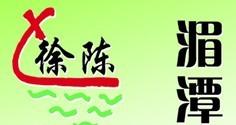 贵州省湄潭县永兴徐陈板鸭有限公司
