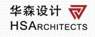 深圳华森建筑与工程设计顾问有限公司北京分公司