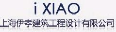 上海伊孝建筑工程设计有限公司