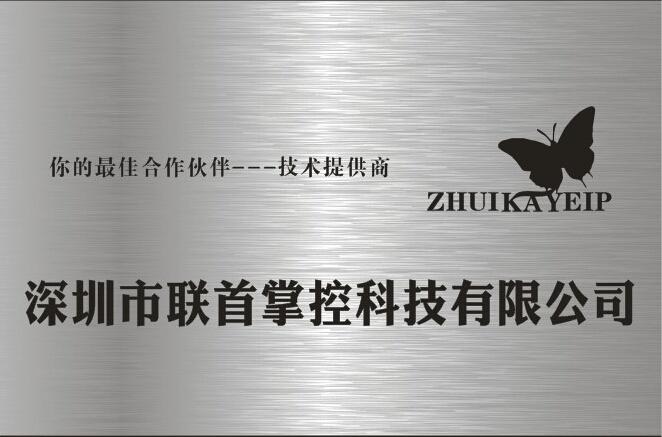 深圳市联首掌控科技有限公司