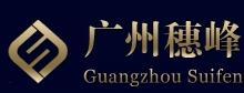 广州穗峰建设工程监理有限公司