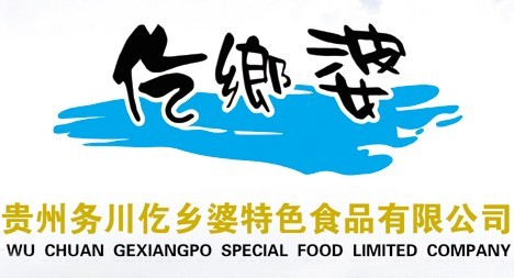 贵州务川仡乡婆特色食品有限公司