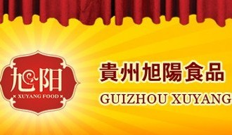 贵州旭阳食品(集团)有限公司