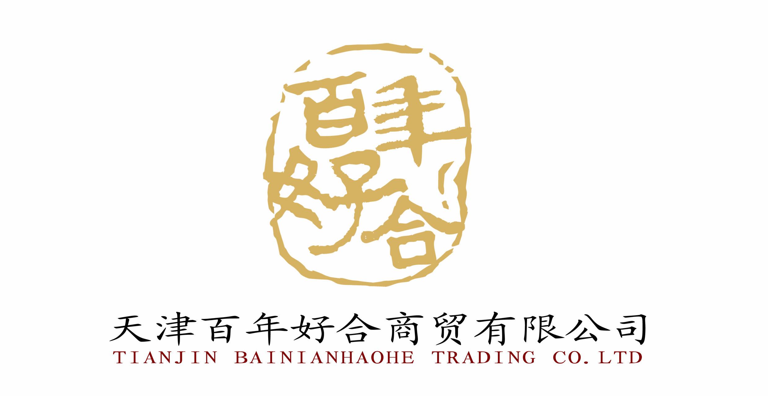 天津百年好合商贸有限公司