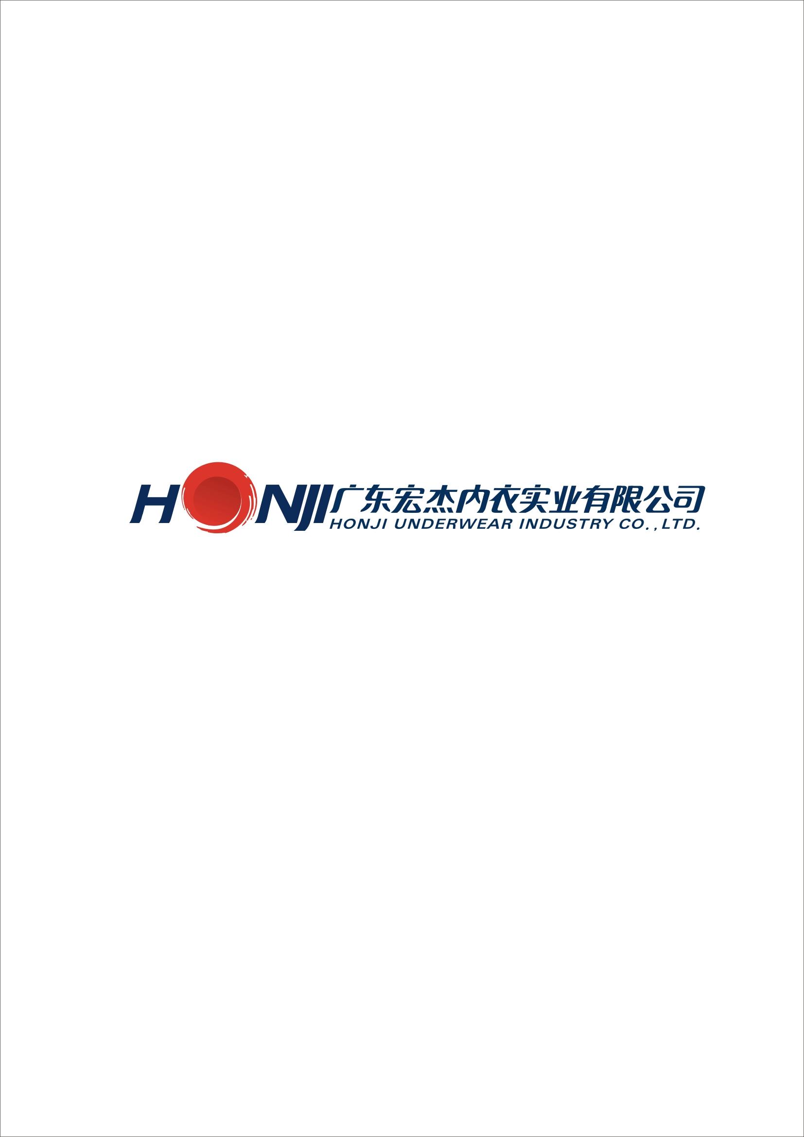 广东宏杰内衣实业有限公司