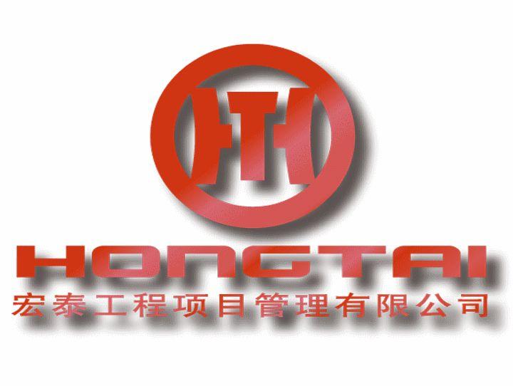 浙江宏泰工程项目管理有限公司