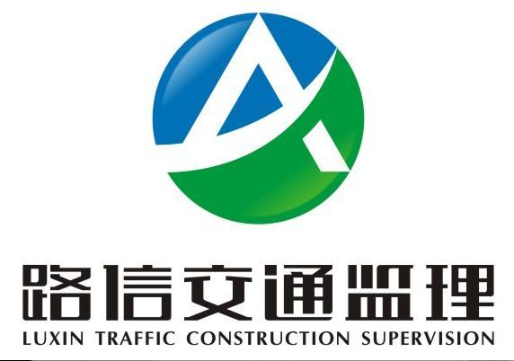 安吉路信交通建设管理有限公司