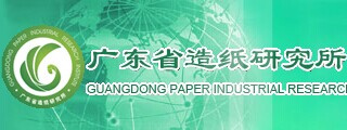 广东省造纸研究所
