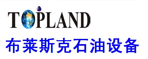 上海布莱斯克石油设备有限公司
