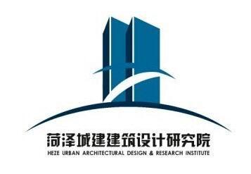 菏泽城建建筑设计研究院有限公司