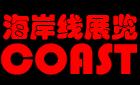 成都市海岸线展览展示有限公司最新招聘信息