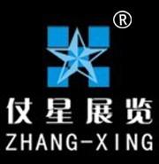 广州仗星展览策划有限公司最新招聘信息