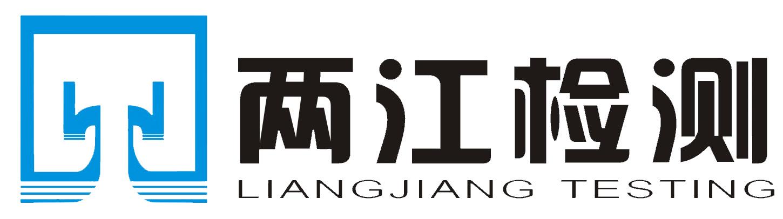 重庆两江建筑工程质量检测有限公司