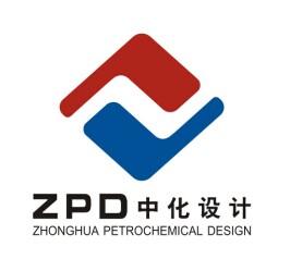 广东中化石油化工设计有限公司