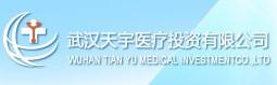 武汉市天宇医疗投资有限公司