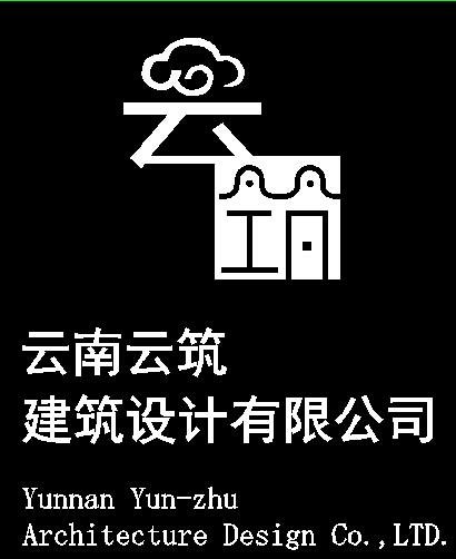 云南云筑建筑设计有限公司