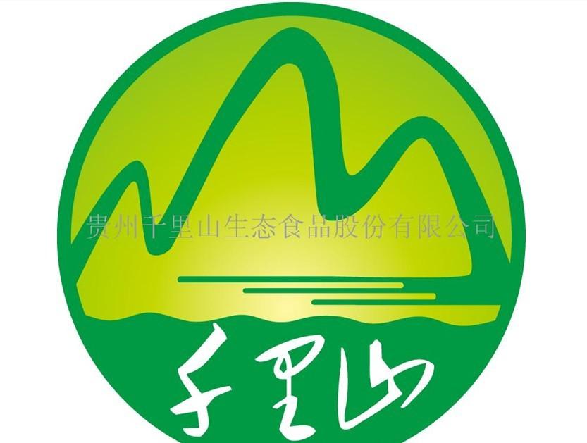 贵州千里山生态食品股份有限公司