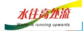 开利泵业(集团)有限公司郑州办事处