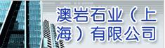 澳岩石业(上海)有限公司