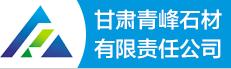 甘肅青峰石材有限責任公司