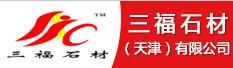 三福石材(天津)有限公司