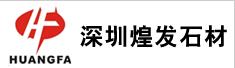 深圳市煌发石材有限公司