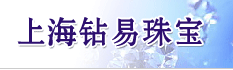 上海钻易珠宝有限公司