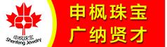 申枫珠宝(上海)有限公司