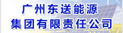 广州东送能源集团有限责任公司