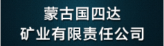 蒙古国四达矿业有限责任公司